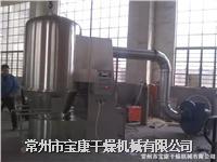 质量可靠的高效沸腾干燥机 GFG-120