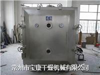 方形真空干燥机 FZG-15