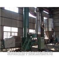 闪蒸干燥机生产厂家 XSG-600