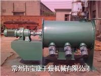 犁刀混合机 LDH-1000