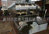 厂家直销二维运动混合机