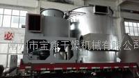 常州宝康XSG旋转闪蒸干燥机烘干机 XSG-6