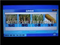 玉米在線水分測定儀玉米連續水分測量儀器