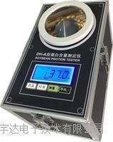 便攜式大豆蛋白油脂檢測儀/大豆蛋白儀/大豆蛋白油脂儀/蛋白油脂檢測儀 DB-A