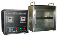 汽車內飾材料燃燒特性測試箱