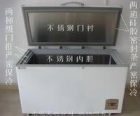 低溫實驗冰箱