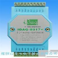 IDAQ-8017+帶MODBUS的8路16位模擬量采集模塊