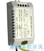 JW-43S33段無線遙控開關