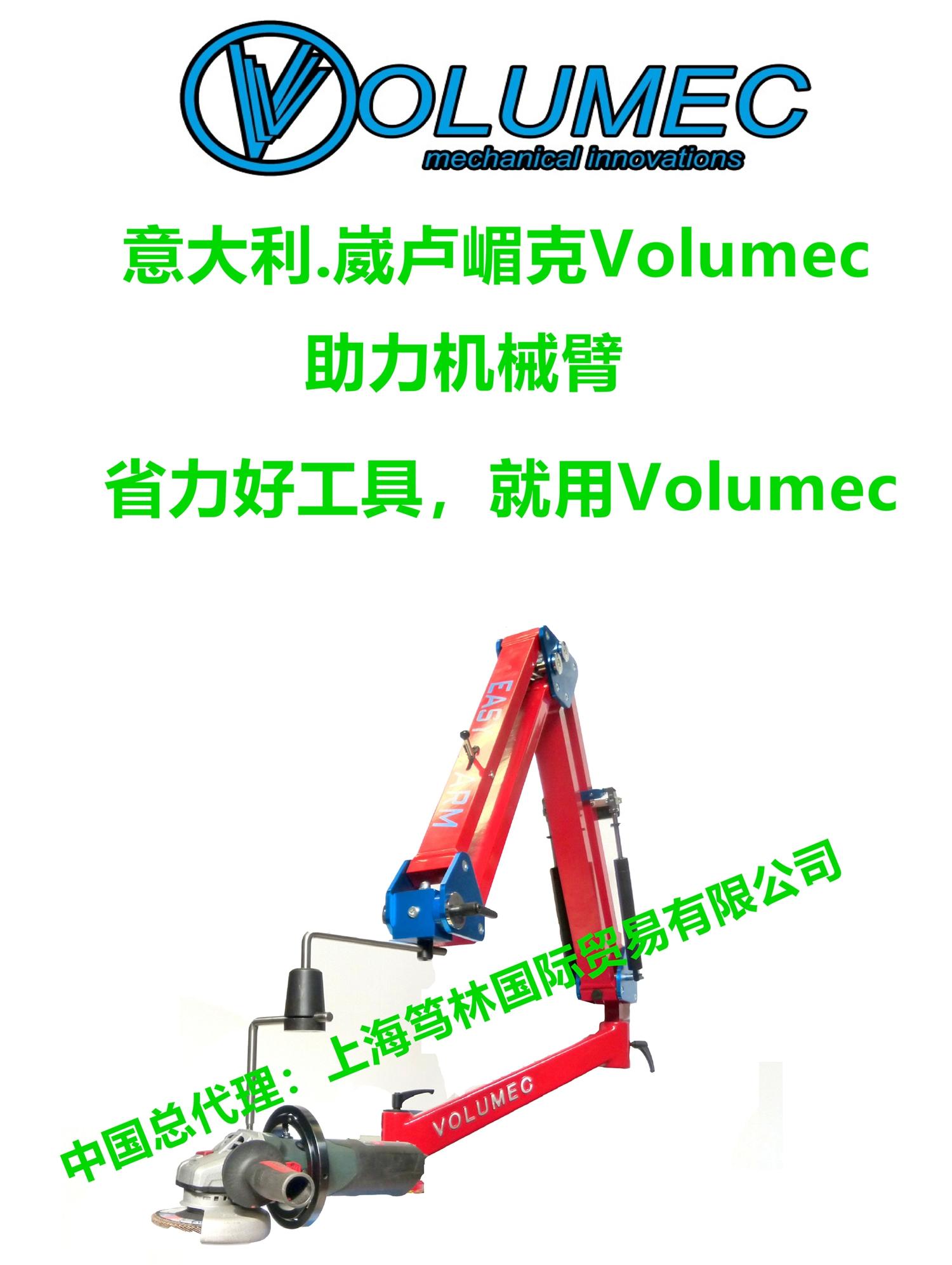 VOLUMEC/崴盧嵋克 - 機械臂