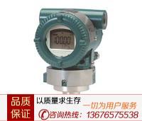 EJX510A和EJX530A絕對壓力和壓力變送器