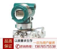 EJX115A微小流量變送器
