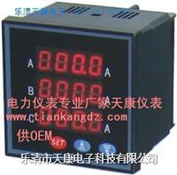 AT29V-9B2,AT29V-9B3三相电压表