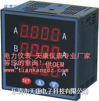 YH20AV-6S3三相数显表 YH20AV-6S3