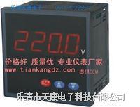 PZ1134U-DS1,PZ1134U-ZS1数显电压表