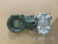 小型压力变送器