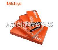 日本三豐Mitutoyo數顯外徑千分尺293-230  0-25mm