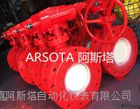 ARSOTA 阿斯塔阀门手动涡轮型硬碰硬旋球阀  GWXDF3204H型