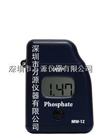 磷酸鹽數字光度計MW12