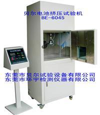 電池壓縮試驗機 BE-6045