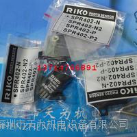 全新原裝臺灣瑞科RIKO槽型光電開關SPR402-N SPR402-N