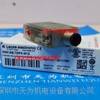 德國勞易測LEUZE光電傳感器PRK18B.T2/PX-M12 PRK18B.T2/PX-M12