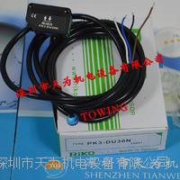 PK3-DU30N臺灣力科RIKO光電開關 PK3-DU30N