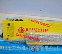 AH-N510安全光柵 韓國安協ANHYUP AH-N510