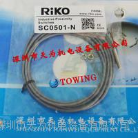 SC0501-N接近傳感器臺灣瑞科RIKO SC0501-N