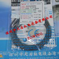 XS-N16NS04E1臺灣開放KFPS接近傳感器 XS-N16NS04E1  135