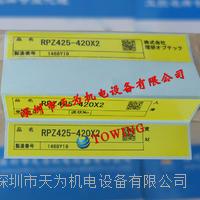 日本理研RIKEN安全光幕RPZ425-420X2 RPZ425-420X2