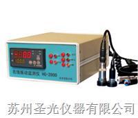 HG系列在线振动监测仪 HG-2801/HG-2802/HG-2804