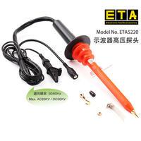 苏州ETA5220示波器高压探头 ETA5220