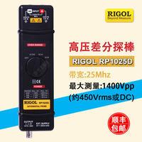高压差分探头 RP1050D