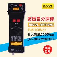 高压差分探头 RP1100D
