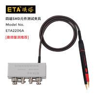 ETA2206A四端SMD元件测试夹具(高频测量推荐)