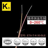 热电偶测温线K型 ETA-T-K-30感温线温度传感器