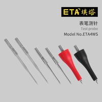 表筆測針 ETA4WS-1/2/3
