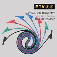 實驗測試線 ETA4367