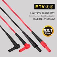雙插連接線 ETA4164W