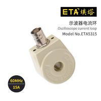 示波器電流環 ETA5315