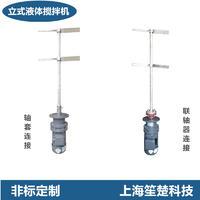 立式液體攪拌機5000L-6000L BLD11