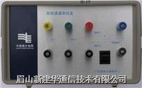 高頻通道測試盒 XJH5111