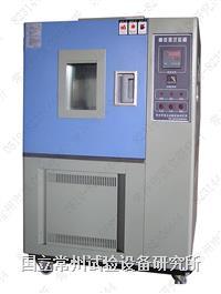 常州高低温试验箱 GDW系列
