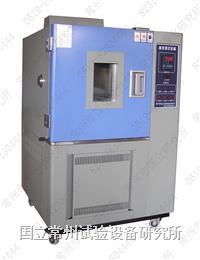 DW-60低温试验箱/DW-60高温试验箱