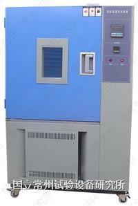高低溫濕熱試驗箱 GDS-010