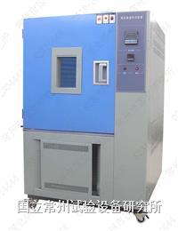 高低温湿热试验箱 GDS-025