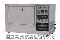 紫外加速老化试验箱 LUV-2