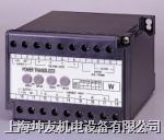 有功功率有功電能&無功功率無功電能變送器