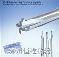 牙科種植釘螺紋加工刀具 460-461-462