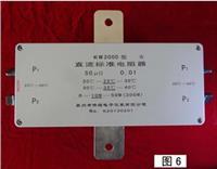 大電流標準電阻器 SW-5000